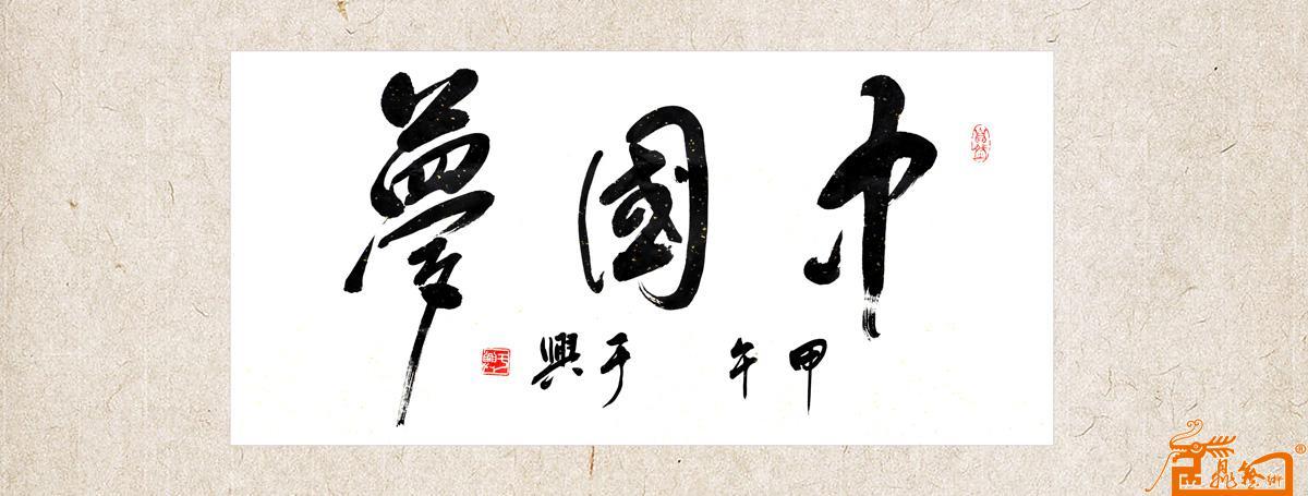 名家 于兴 书法 - 中国梦